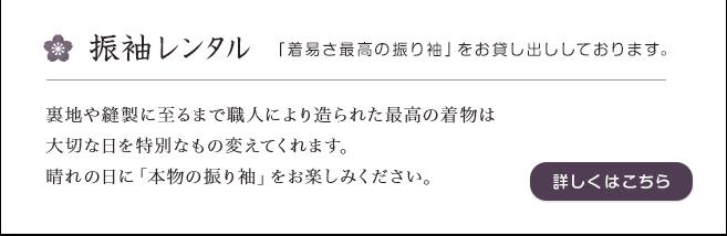 振袖レンタル