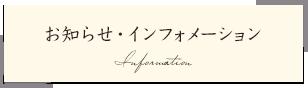 お知らせ・インフォメーション